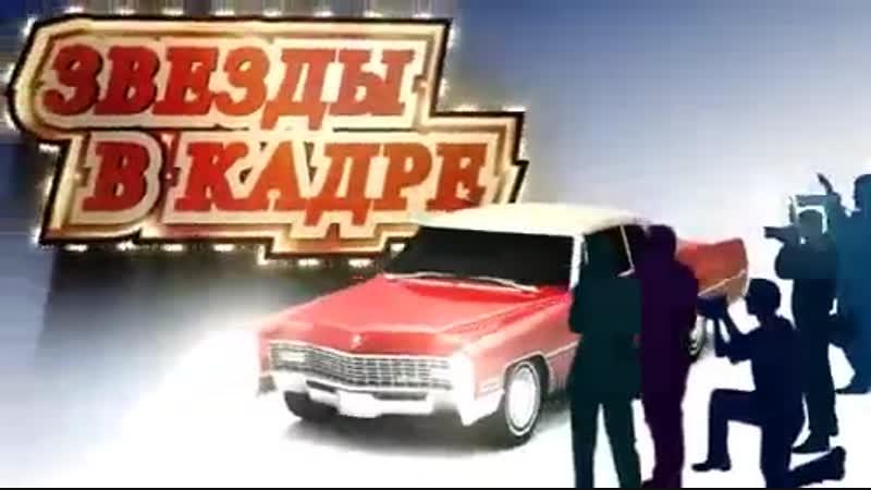 КИПЕЛОВ. Проект Звёзды в кадре
