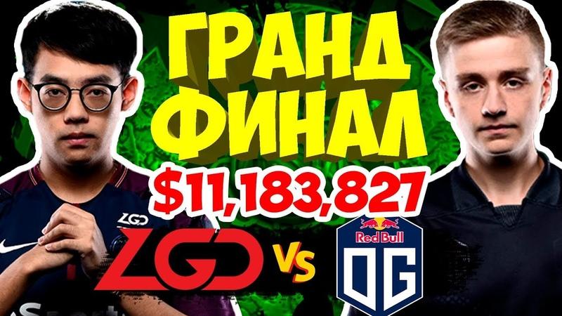 🔴ЛУЧШИЙ ГРАНДФИНАЛ THE INTERNATIONAL ЗА ВСЮ ИСТОРИЮ DOTA 2 | OG vs PSG.LGD TI8