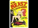 The Beast That Killed Women / Зверь, который убивает женщин (1965)