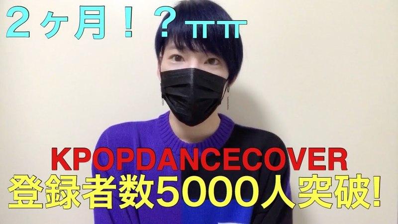 登録者5000人突破記念Request Kpop Dance Cover