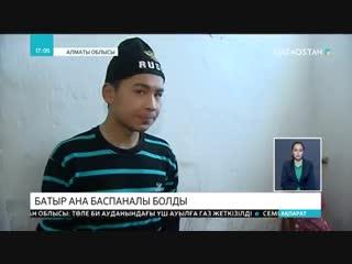 Алматы облысында моншаны паналап жүрген Батыр ана баспаналы болды