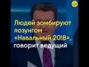 «Промывают мозги, ломают судьбы», — телеканал «Россия 24» назвал сторонников Навального сектантами