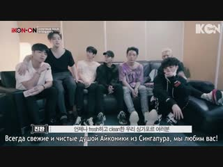 Ikon-on continue tour in singapore [рус. суб.]