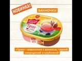 Генеральный партнер утреннего шоу «Завтрак Чемпионов»пломбир