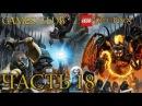 Прохождение игры Lego The Lord of the Rings часть 18