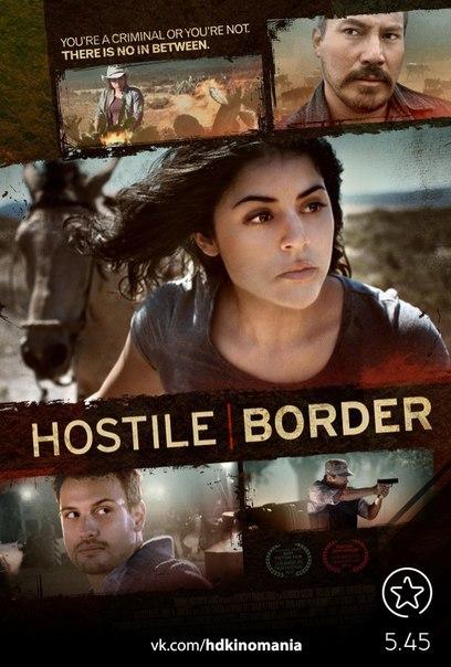 Враждебная граница (2015)