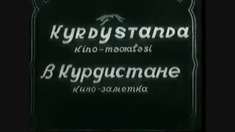 Azərbaycan Kürtleri Qızıl Kurdistan. İskəndər həmidov bax köküvə sən türksən yoxsa KÜRD.