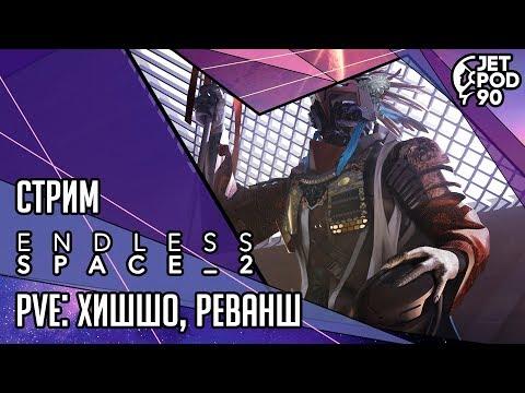 ENDLESS SPACE 2 игра от Amplitude Studio. СТРИМ! Реванш за фракцию Хишшо вместе с JetPOD90.