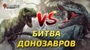 Мир Юрского периода Тиранозавр vs Раптор - MTG Arena