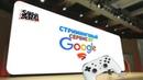 Консоли больше не нужны. Google Stadia - что это?