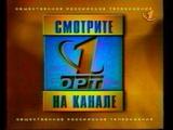 Новый сезон - для старых друзей (ОРТ, 1997) Промо сезона 1997 года