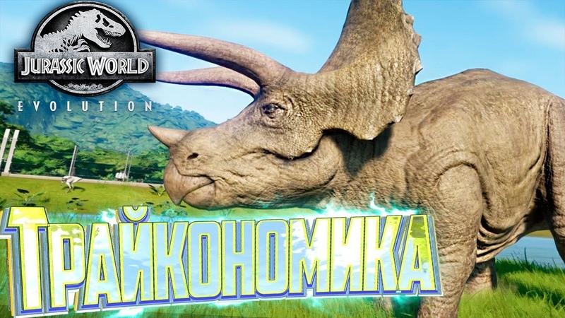 Спасительные Трицератопсы - Jurassic World EVOLUTION 2
