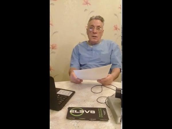 Отзыв врача практика о продукте ELEV8 Нина Бурлина мой скайп Nina 79225325808