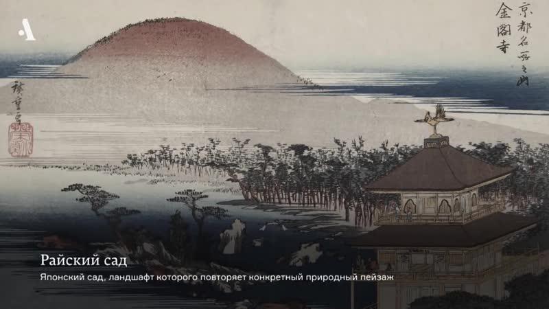 Морфология японского сада. Из курса «Как понять Японию»