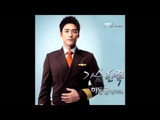 [Please Captain OST Part 4] Ha Dong Kyun (하동균) - 가슴 한쪽