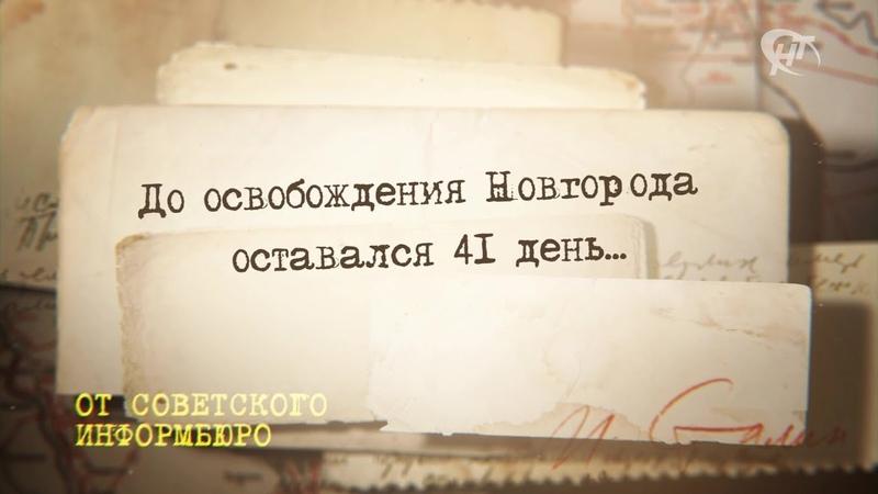 Сводки Победы. От Советского информбюро. 10 декабря 1943 года