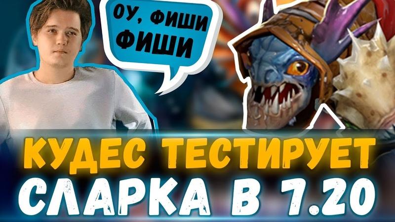 КУДЕС ТЕСТИРУЕТ СЛАРКА В ПАТЧЕ 7.20 ДОТА 2
