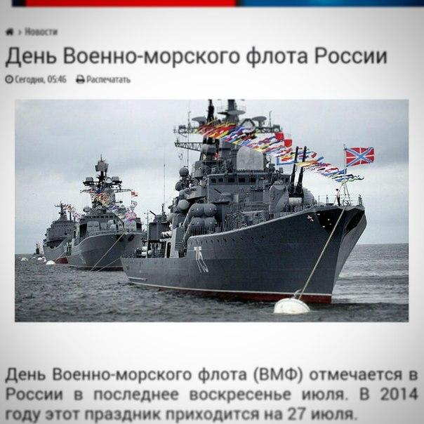 День военно-морского флота поздравления юмор 663