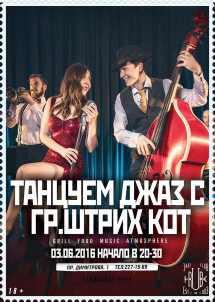 03.06 Танцуем Джаз в клубе Труба!