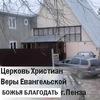 """Пензенская церковь """"Божья благодать"""""""