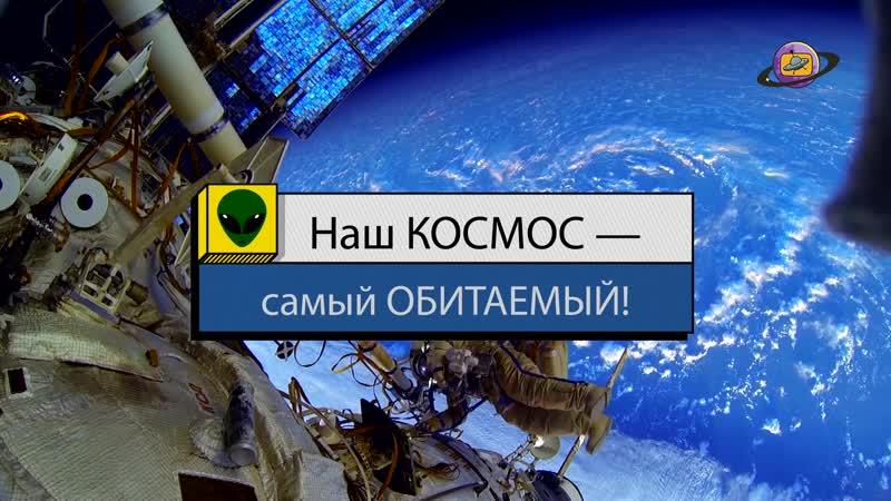 Наш космос самый обитаемый