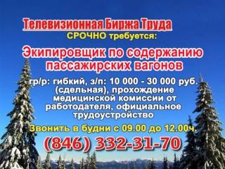 20 января_18.02_Работа в Самаре_Телевизионная Биржа Труда
