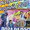 Автобусный тур из Ростова-на-Дону на фестиваль С