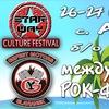 Оазис Рока. Star Way Culture Festival 2014