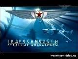 Крылья России. Гидросамолёты. Стальные альбатросы. Фильм 12. © Крылья России
