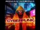 Roman Naboka - Cyberpunk