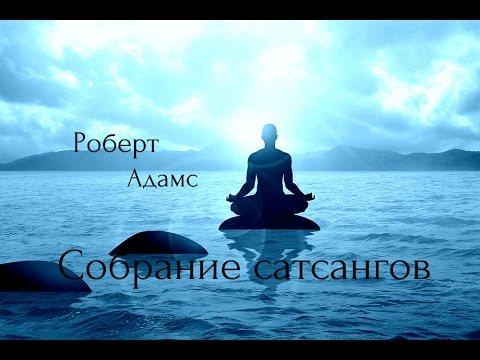 Роберт Адамс - Адвайта веданта. Сатсанг | Аудиокнигa | Адвайта | NikOsho