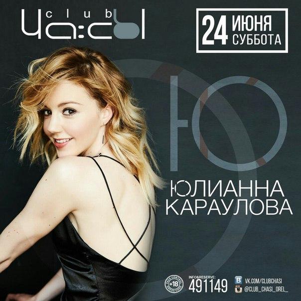 Концерт Юлианны Карауловой в Ночном клубе «ЧАСЫ»
