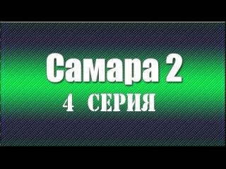 Самара 2 й сезон 4 серия сериал 2014