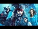 ВЕСЬ ФИЛЬМ Пираты Карибского моря: Мертвецы не рассказывают сказки / Pirates of the Caribbean: Dead Men Tell No Tales
