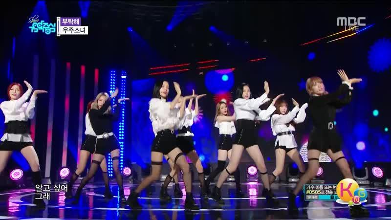 181020 Cosmic Girls (WJSN) - Save Me, Save You @ Music Core