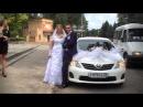 Наша Свадьба Алексей Анастасия 3 августа 2013 года (Музыкальный Клип)