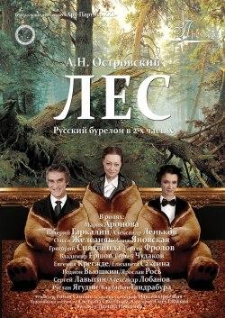 20 декабря на сцене МЦКИ Октябрьский дворец для киевлян и гостей столицы покажут русский бурелом в двух частях по...