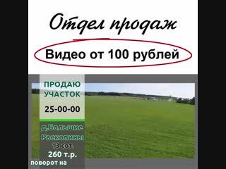 Видео Реклама от 100 рублей !!!