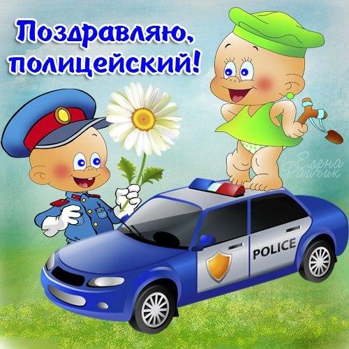 Открытка с день полиции