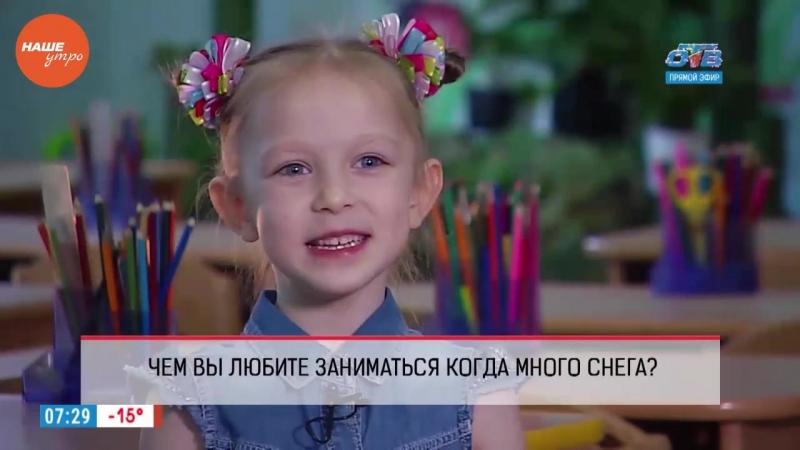 Наше утро Дети говорят День снега выпуск 15 01 2018 г