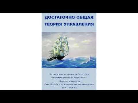 Достаточно общая теория управления «ДОТУ» ч 2 Аудиокнига глава 11 Попутный ветер Вседержительности