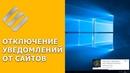Как отключить Push уведомления сайтов в браузерах Chrome, Yandex, Opera, Firefox 💬💻🌐