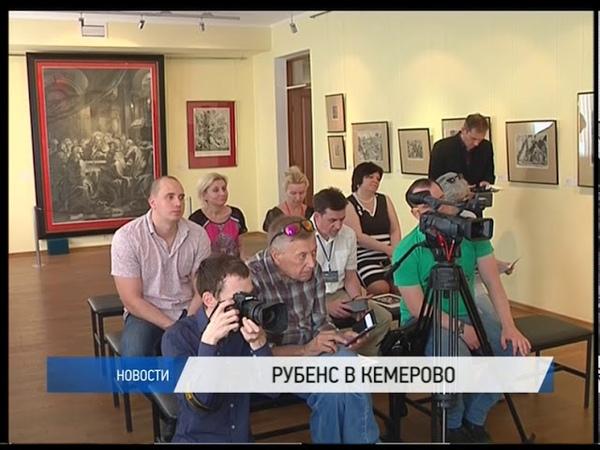 К столетию областного центра в Кемерове открылась выставка полотен и рисунков Рубенса
