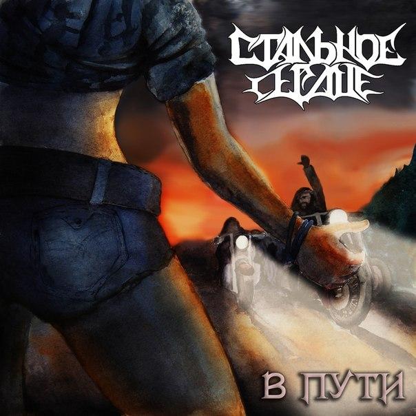 Дебютный сингл группы СТАЛЬНОЕ СЕРДЦЕ - В пути (2013)
