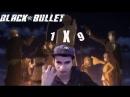 [Ramzi: реакция] Команда в сборе, идем воевать! Чёрная пуля/Black Bullet - 1 сезон 9 серия(redirect)