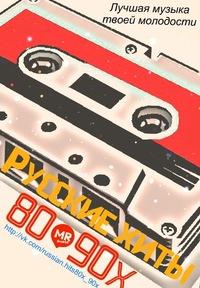 Русские песни и хиты 9 -х - скачать бесплатно или