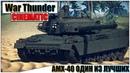 AMX-40 Один из ЛУЧШИХ - War Thunder Cinematic
