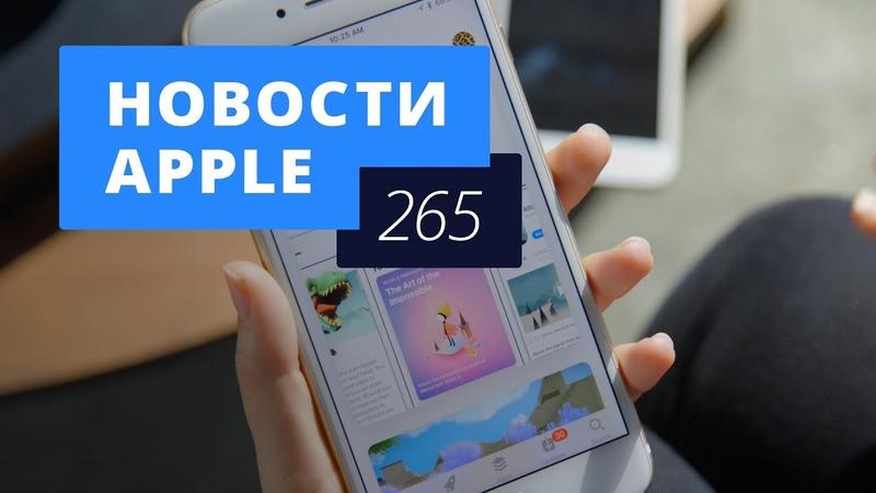 Новости Apple, 265 выпуск: iOS 11.4.1 и ГОСТ для мобильных приложений