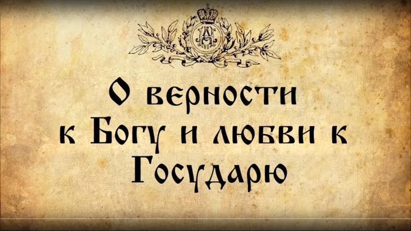 Сергий Алиев - О верности к Богу и любви к Государю