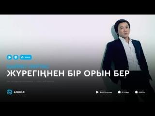 Кайрат Нуртас - Жүрегіңнен бір орын бер (аудио).mp4
